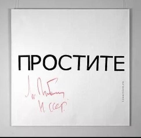 «Арт-провокация» была продана за 12 миллионов рублей / фото с сайта аукционного дома «12-й стул»