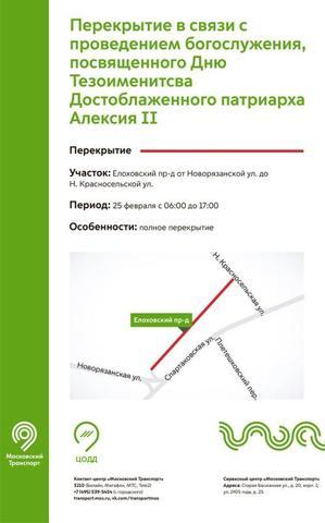 Ограничения вводятся с утра / Информационный центр ДТиРДТИ