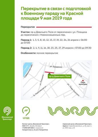 предоставлено Информационным центром Транспортного комплекса города Москвы