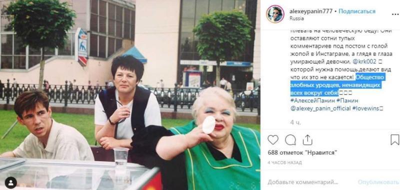 — Почему в России живут самые злые люди в мире? — глобально поставил вопрос в заголовке своего поста Алексей Панин / Скриншот Instagram-аккаунта Алексея Панина