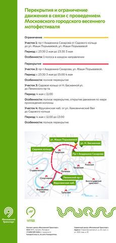 ЦОДД просит водителей заранее продумать пути объезда / пресс-служба Информационного центра правительства Москвы
