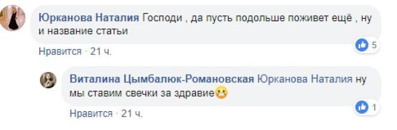 скриншот со страницы https://www.facebook.com/vitalina.romanovskaya