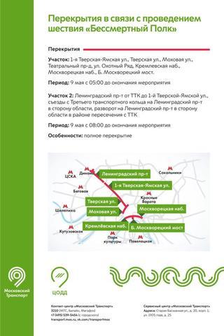 Информационный центр транспортного комплекса Москвы