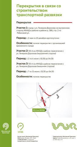 пресс-служба Информационного центра Транспортного комплекса города Москвы