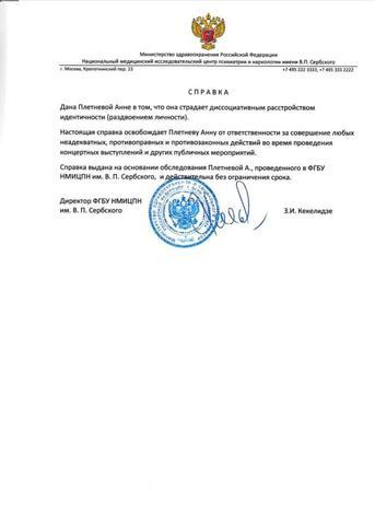 Менеджер Плетневой подтвердил, что медицинская справка, действительно, имеется / предоставлено ФГБУ НМИЦПН имени В.П. Сербского