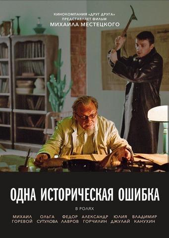 Постер к фильму «Одна историческая ошибка»