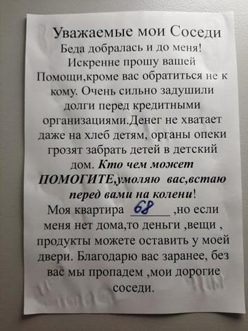 Вот так они теперь работают: прессуют через соседей / Лера Бокашева, «Вечерняя Москва»