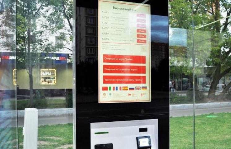 Новые автоматы отличаются от других аналогичных устройств небольшим размером, но при этом удобны в использовании / официальный сайт мэра Москвы
