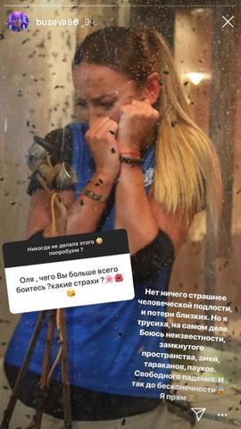 Официальный Instagram Ольги Бузовой/@buzova86