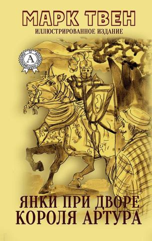 Марк Твен первым написал о попаданцах / Обложка книги «Янки при дворе короля Артура» Марка Твена