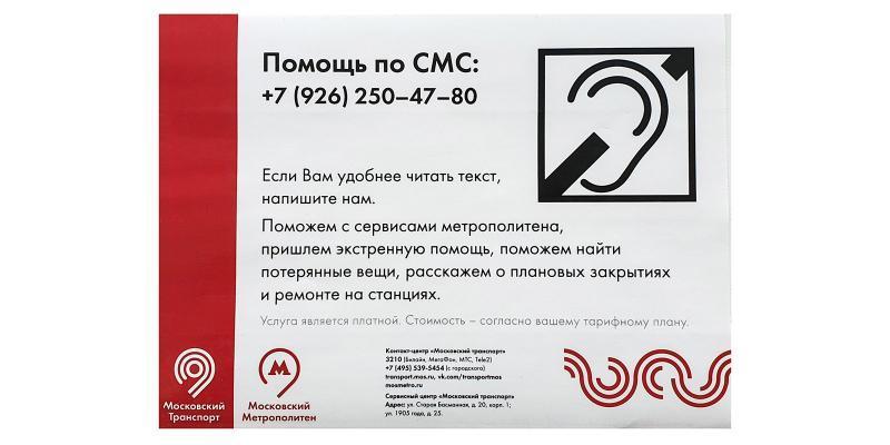 На специальных наклейкахразмещенномер телефона оператора Центра обеспечения мобильности пассажиров / mos.ru