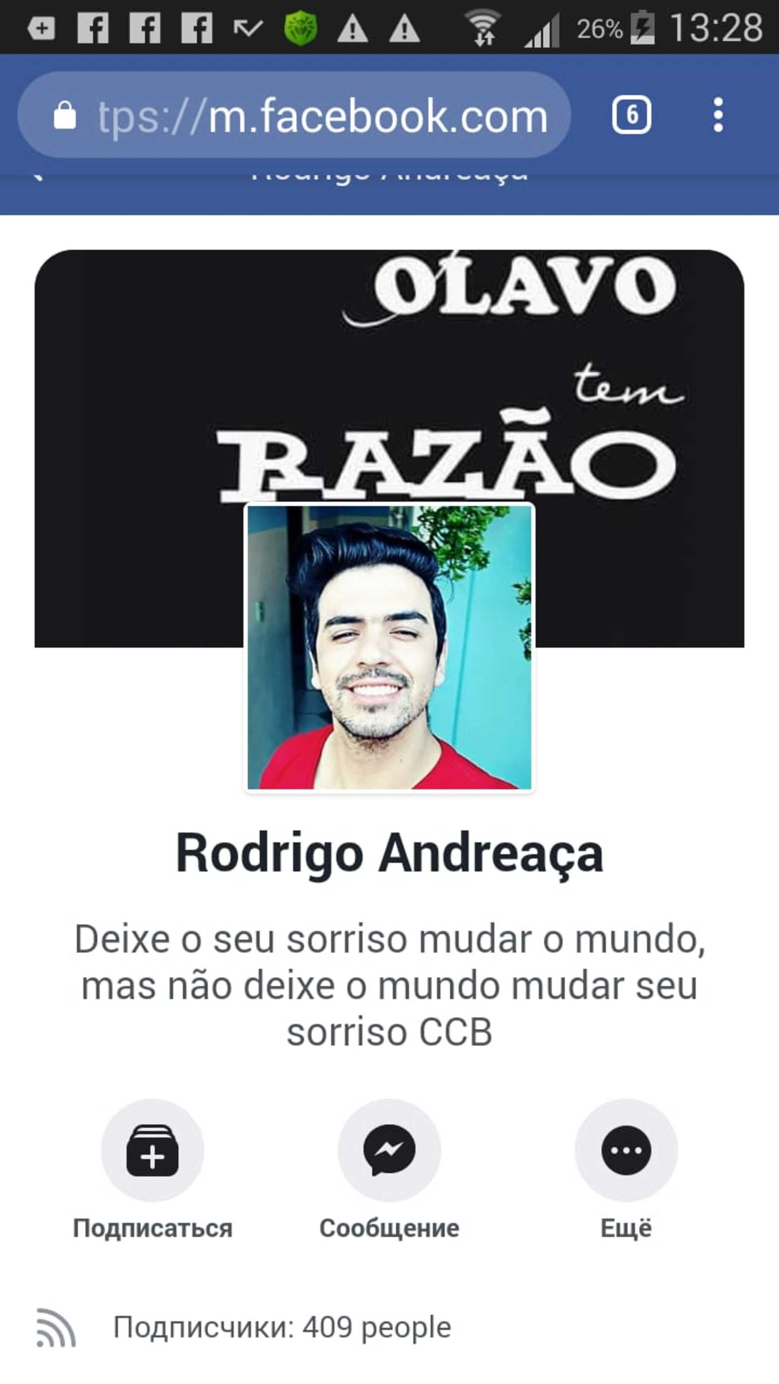 Мало ли в Бразилии Родриго / Скриншот